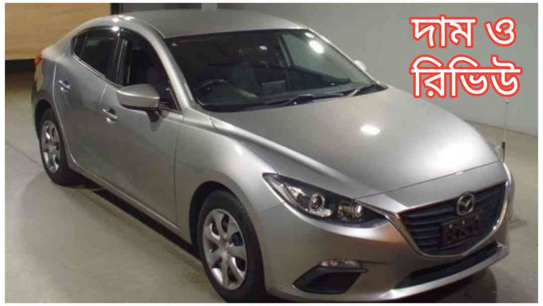 Photo of (দাম ও রিভিউ) Mazda Axela Price in Bangladesh 2021 & Review