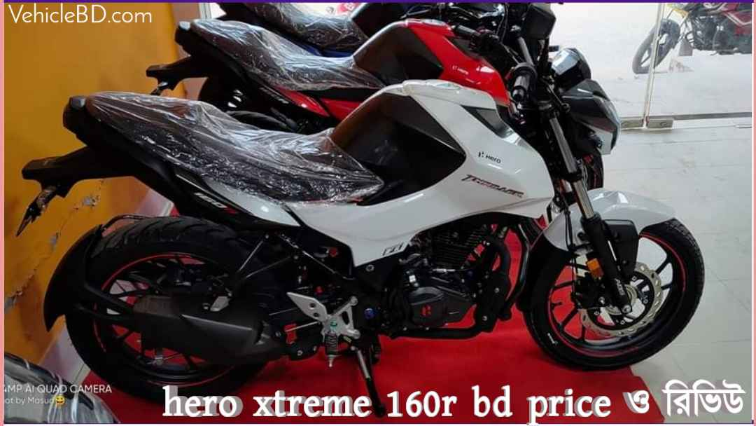Photo of Hero xtreme 160r Price in Bangladesh 2021 দাম ও রিভিউ