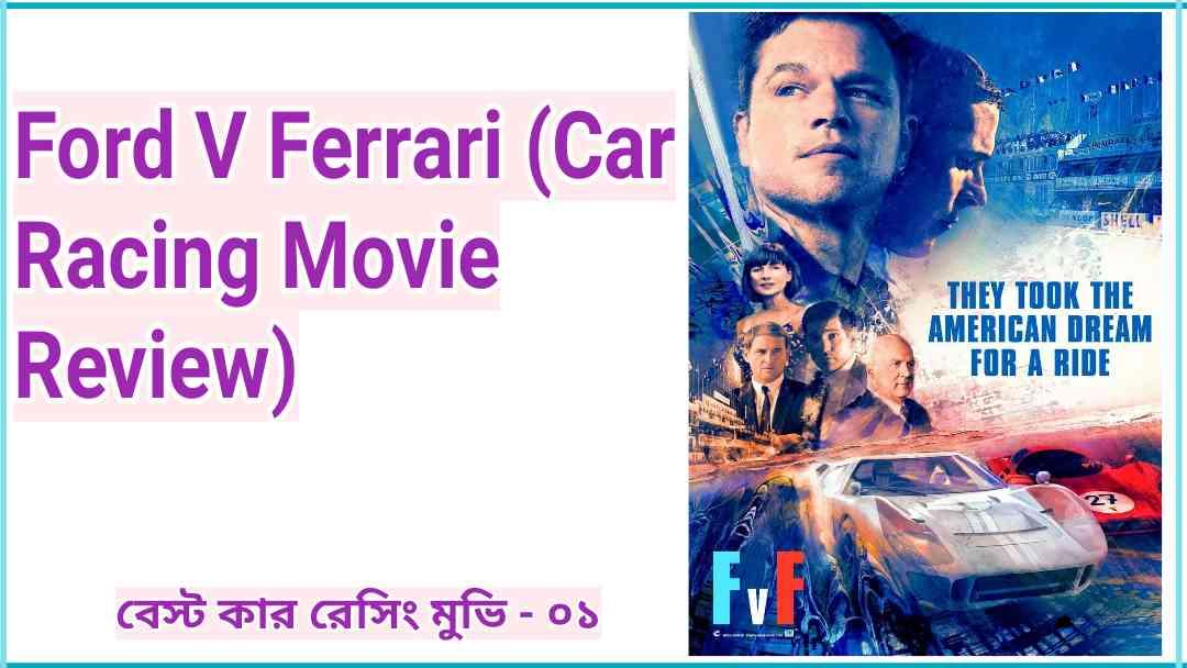 কার রেসিং মুভি ০১ Ford V Ferrari Bangla Subtitle Download