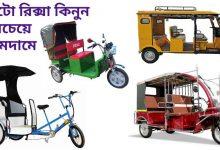 Photo of অটো রিক্সার দাম কত জানুন – Best (cng) Auto Rickshaw Price in Bangladesh 2021