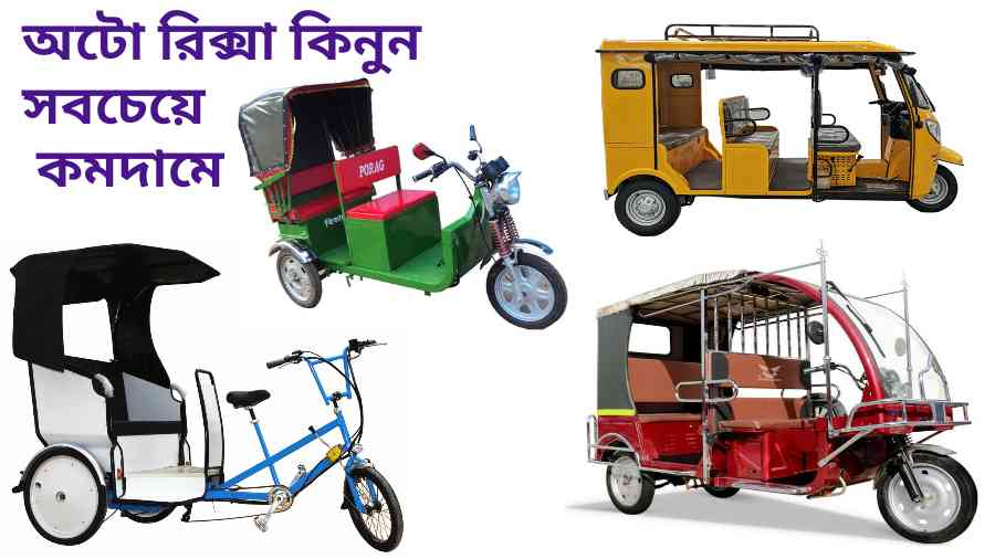 Auto Rickshaw price in bd অটো রিক্সা গাড়ি দাম