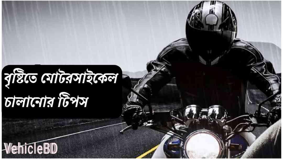 মোটরসাইকেল চালানোর টিপস How To Ride Motorcycle In Rain