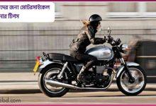 Photo of মহিলাদের জন্য মোটরসাইকেল চালানোর টিপস – Motorcycle Riding Tips For Women