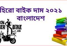 Photo of হিরো বাইক দাম ২০২১ বাংলাদেশ (আজকের দাম)