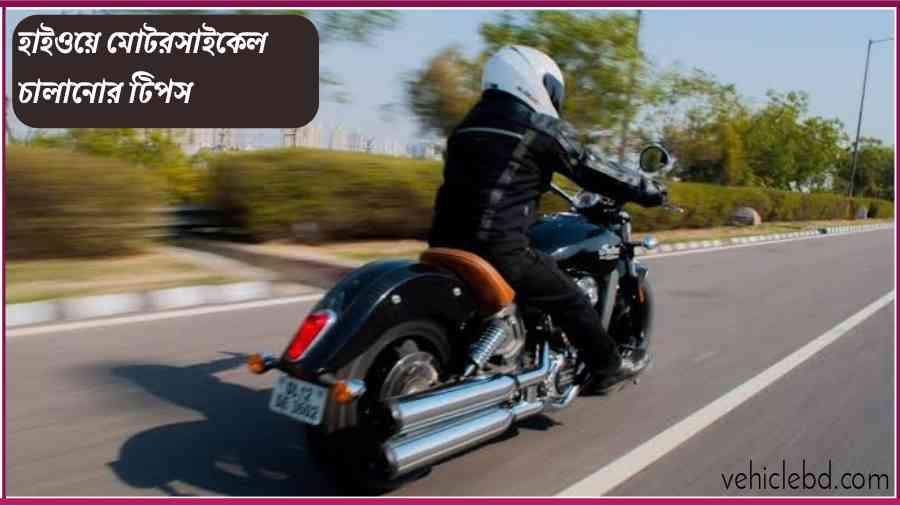 Highway Motorcycle Riding Tips হাইওয়ে মোটরসাইকেল চালানোর টিপস