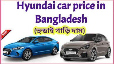 Photo of (আজকের দাম) Hyundai Car price in Bangladesh 2021