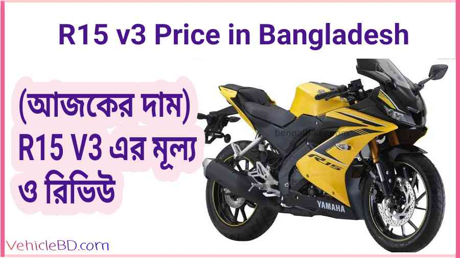R15 v3 Price in Bangladesh 2021 indian indonesian