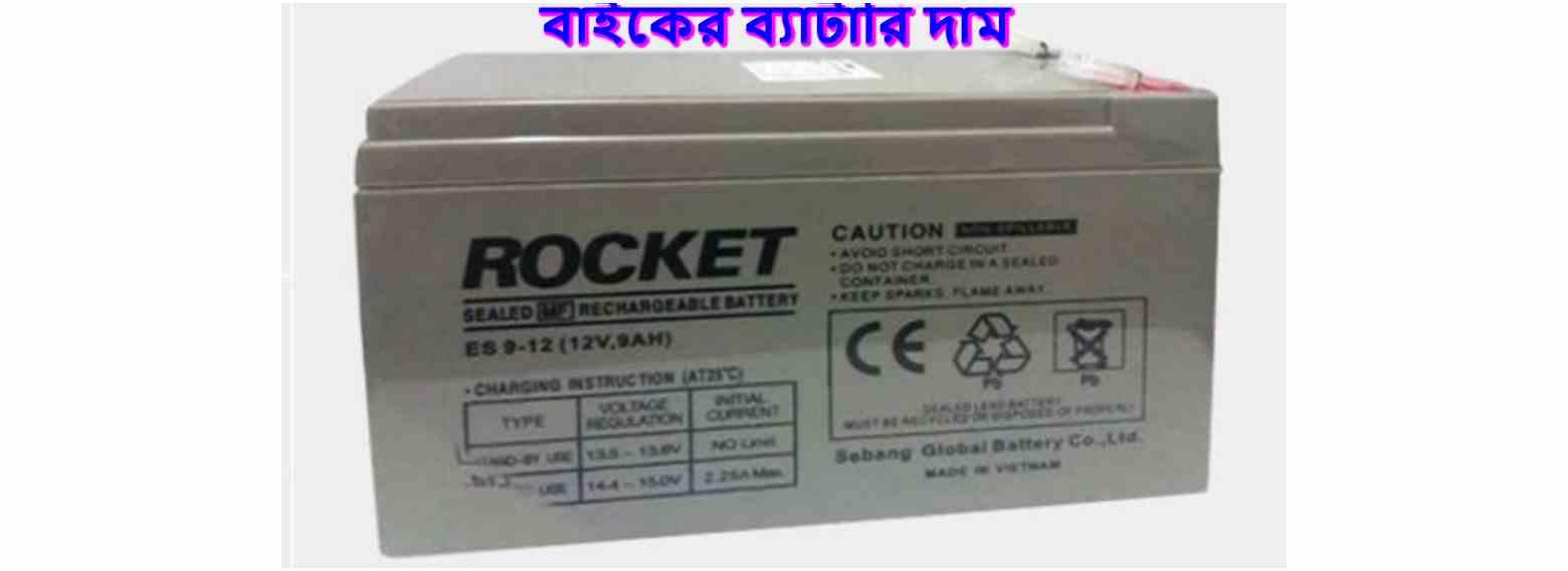 bike Battery Price in Bangladesh বাইকের ব্যাটারির দাম ২০২১