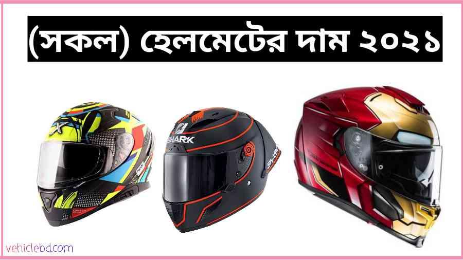 helmet price in bangladesh