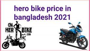 hero bike price in bangladesh 2021 - হিরো মোটরসাইকেল মূল্য 2021