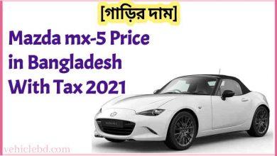 Photo of Mazda mx-5 Price in Bangladesh With Tax 2021