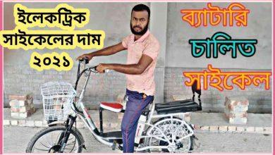 Photo of ইলেকট্রিক সাইকেলের দাম ২০২১ জানুন – Electric Bicycle Price in Bangladesh 2021