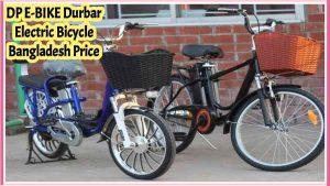 DP E BIKE Durbar Electric Bicycle Bangladesh Price